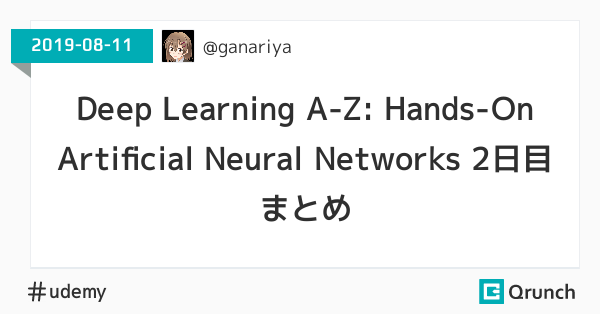 Deep Learning A-Z: Hands-On Artificial Neural Networks 2日目まとめ