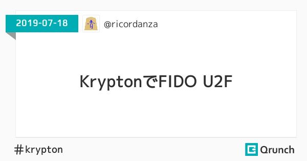 KryptonでFIDO U2F