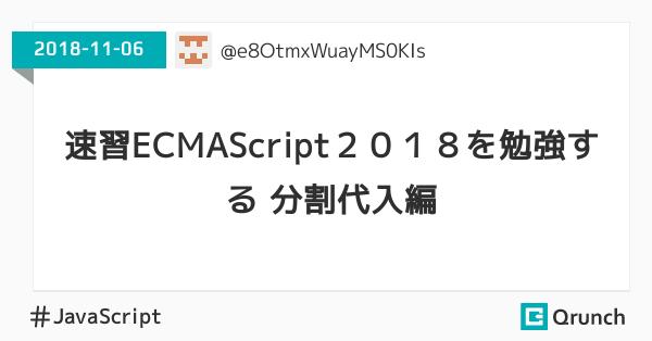 速習ECMAScript2018を勉強する 分割代入編