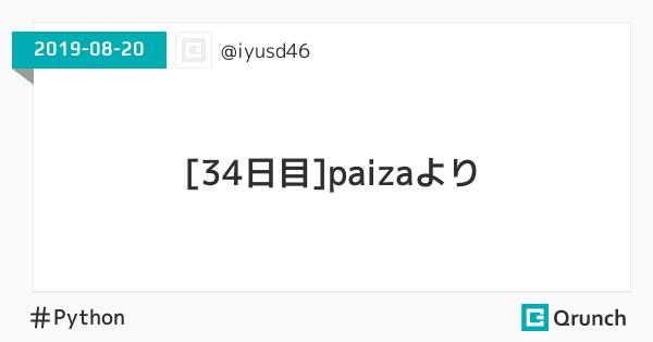 [34日目]paizaより