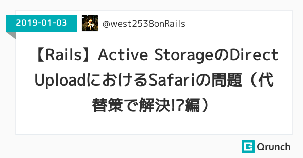【Rails】Active StorageのDirect UploadにおけるSafariの問題(代替策で解決!?編)