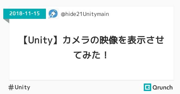 【Unity】カメラの映像を表示させてみた!