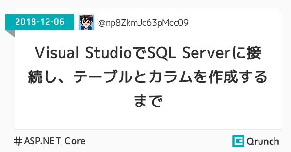 Visual StudioでSQL Serverに接続し、テーブルとカラムを作成するまで