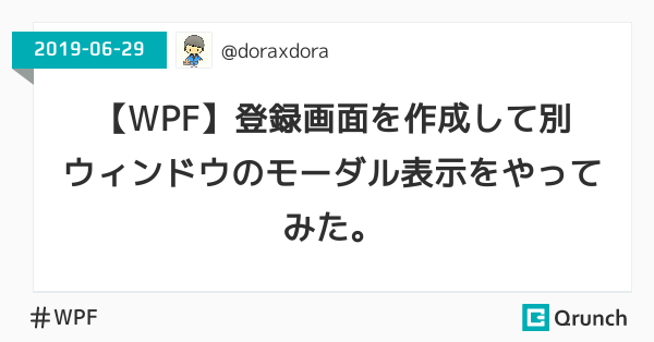 【WPF】登録画面を作成して別ウィンドウのモーダル表示をやってみた。