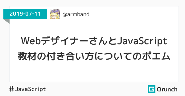 WebデザイナーさんとJavaScript教材の付き合い方についてのポエム