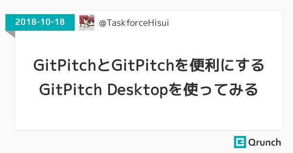 GitPitchとGitPitchを便利にするGitPitch Desktopを使ってみる