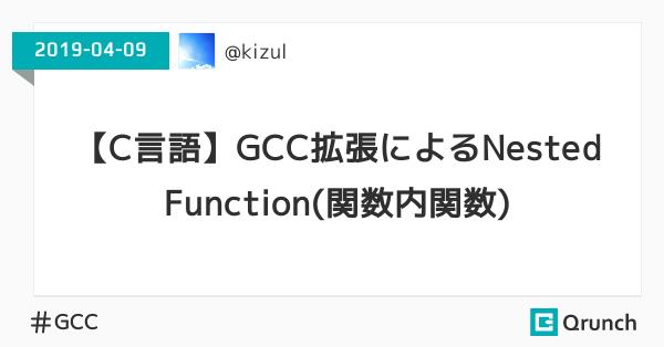 【C言語】GCC拡張によるNested Function(関数内関数)