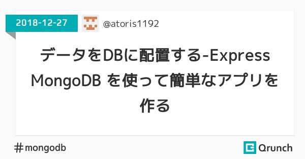 データをDBに配置する-Express MongoDB を使って簡単なアプリを作る
