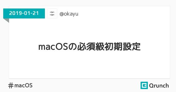 macOSの必須級初期設定