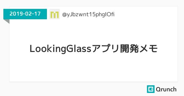 LookingGlassアプリ開発メモ
