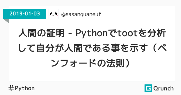 人間の証明 - Pythonでtootを分析して自分が人間である事を示す(ベンフォードの法則)