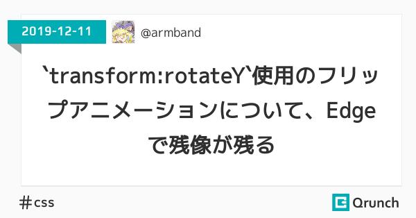 `transform:rotateY`使用のフリップアニメーションについて、Edgeで残像が残る