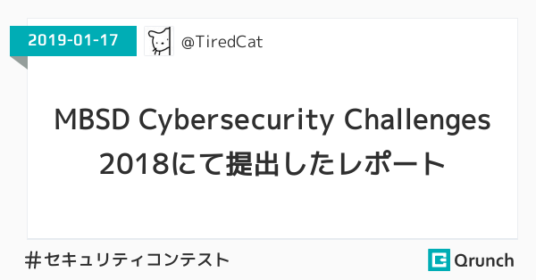 MBSD Cybersecurity Challenges 2018にて提出したレポート