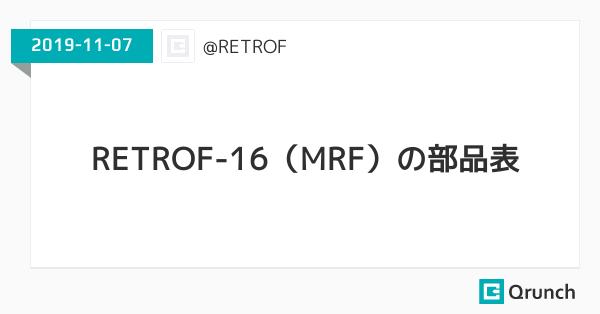 RETROF-16(MRF)の部品表