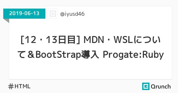 [12・13日目] MDN・WSLについて&BootStrap導入 Progate:Ruby