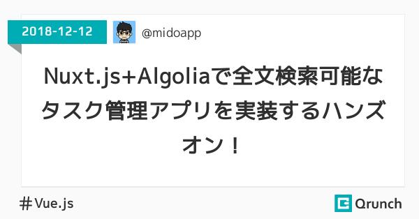 Nuxt.js+Algoliaで全文検索可能なタスク管理アプリを実装するハンズオン!