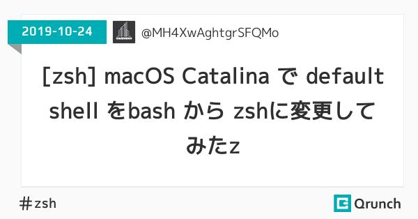 [zsh] macOS Catalina で default shell をbash から zshに変更してみた