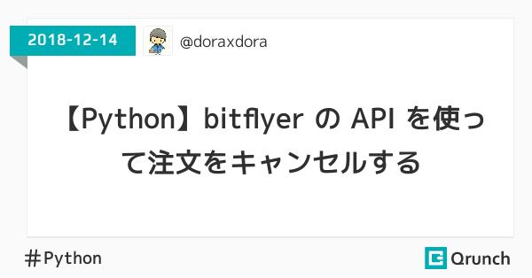 【Python】bitflyer の API を使って注文をキャンセルする