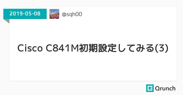 Cisco C841M初期設定してみる(3)