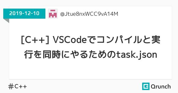 [C++] VSCodeでコンパイルと実行を同時にやるためのtask.json