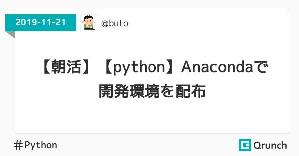 【朝活】【python】Anacondaで開発環境を配布