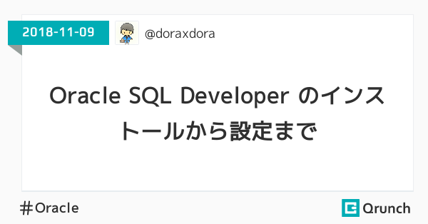 Oracle SQL Developer のインストールから設定まで