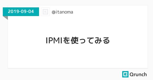 IPMIを使ってみる