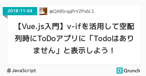 【Vue.js入門】v-ifを活用して空配列時にToDoアプリに「Todoはありません」と表示しよう!