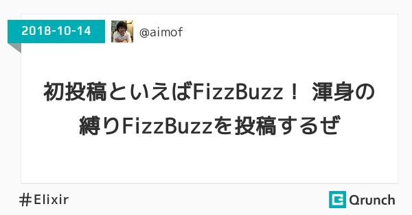 初投稿といえばFizzBuzz! 渾身の縛りFizzBuzzを投稿するぜ