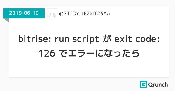 bitrise: run script が exit code: 126 でエラーになったら