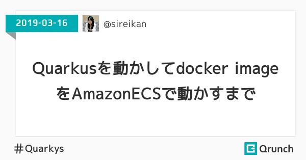 Quarkusを動かしてdocker imageをAmazonECSで動かすまで