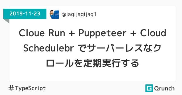 Cloue Run + Puppeteer + Cloud Schedulebr でサーバーレスなクロールを定期実行する