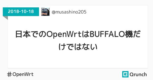 日本でのOpenWrtはBUFFALO機だけではない