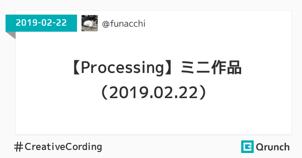 【Processing】ミニ作品(2019.02.22)