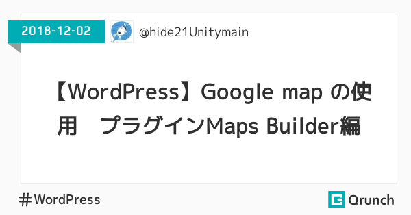 【WordPress】Google map の使用 プラグインMaps Builder編