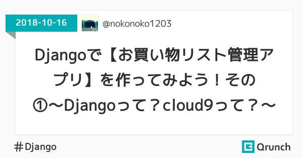 Djangoで【お買い物リスト管理アプリ】を作ってみよう!その①~Djangoって?cloud9って?~