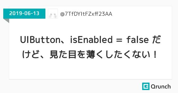 UIButton、isEnabled = false だけど、見た目を薄くしたくない!