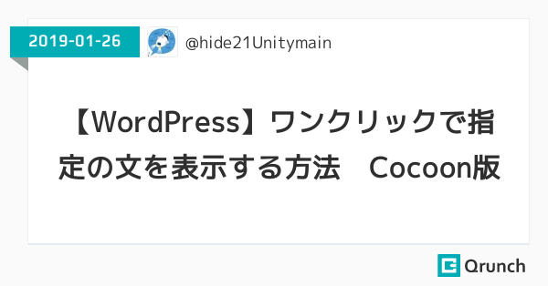 【WordPress】ワンクリックで指定の文を表示する方法 Cocoon版