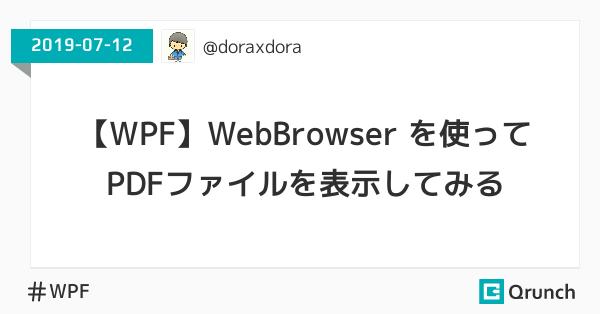 【WPF】WebBrowser を使ってPDFファイルを表示してみる