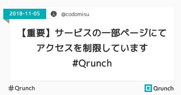 【重要】サービスの一部ページにてアクセスを制限しています #Qrunch
