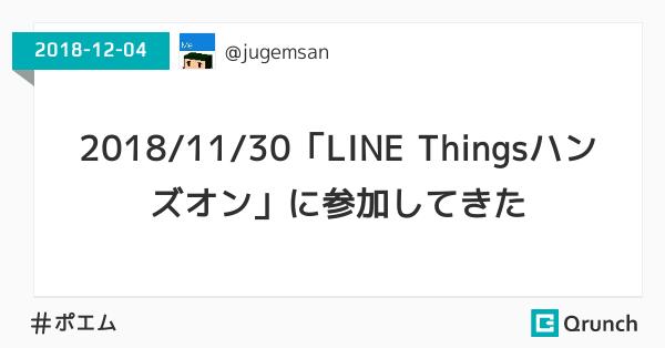 2018/11/30「LINE Thingsハンズオン」に参加してきた