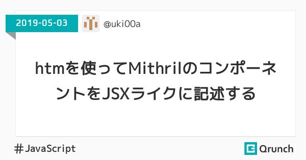 htmを使ってMithrilのコンポーネントをJSXライクに記述する