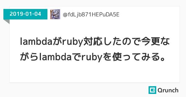 lambdaがruby対応したので今更ながらlambdaでrubyを使ってみる。