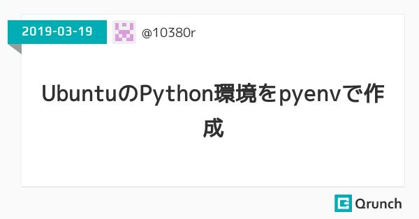 UbuntuのPython環境をpyenvで作成