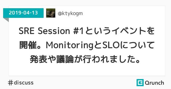 SRE Session #1というイベントを開催。MonitoringとSLOについて発表や議論が行われました。
