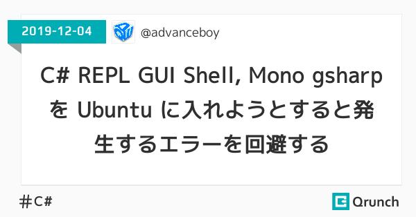 C# REPL GUI Shell, Mono gsharp を Ubuntu に入れようとすると発生するエラーを回避する