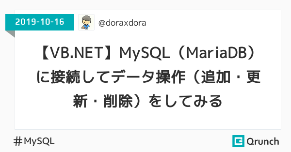 【VB.NET】MySQL(MariaDB)に接続してデータ操作(追加・更新・削除)をしてみる