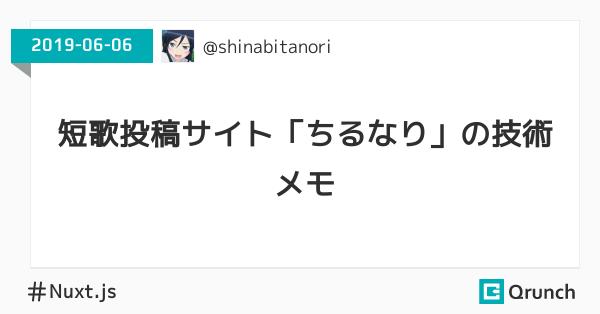 短歌投稿サイト「ちるなり」の技術メモ