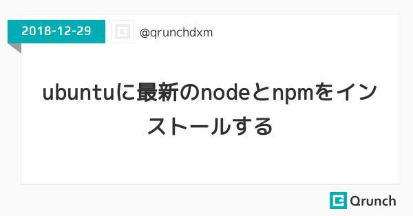 ubuntuに最新のnodeとnpmをインストールする