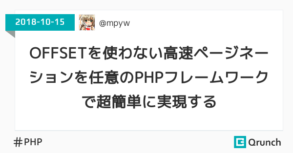 OFFSETを使わない高速ページネーションを任意のPHPフレームワークで超簡単に実現する